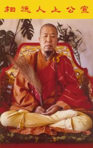 Ven Master Hua 1
